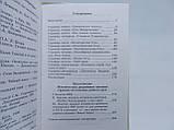 Байбурин Р. Слава казацкая (б/у)., фото 9