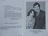 Байбурин Р. Слава казацкая (б/у)., фото 7