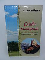 Байбурин Р. Слава казацкая (б/у)., фото 1