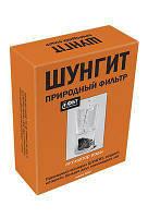 Шунгіт - природний фільтр активатор води (150 г)