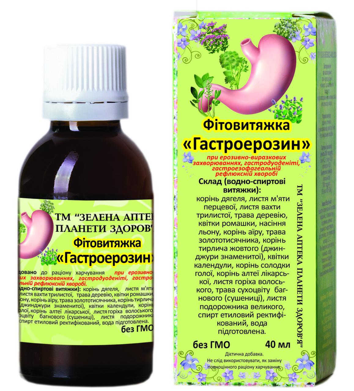 Гастроэрозин фитовытяжка 40 мл