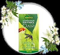 Защита от комаров композиция эфирных масел 10 мл
