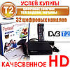 Цифровой Тюнер DVB-T2 Pantesat DVB-T2 3820 HD HDMI AV