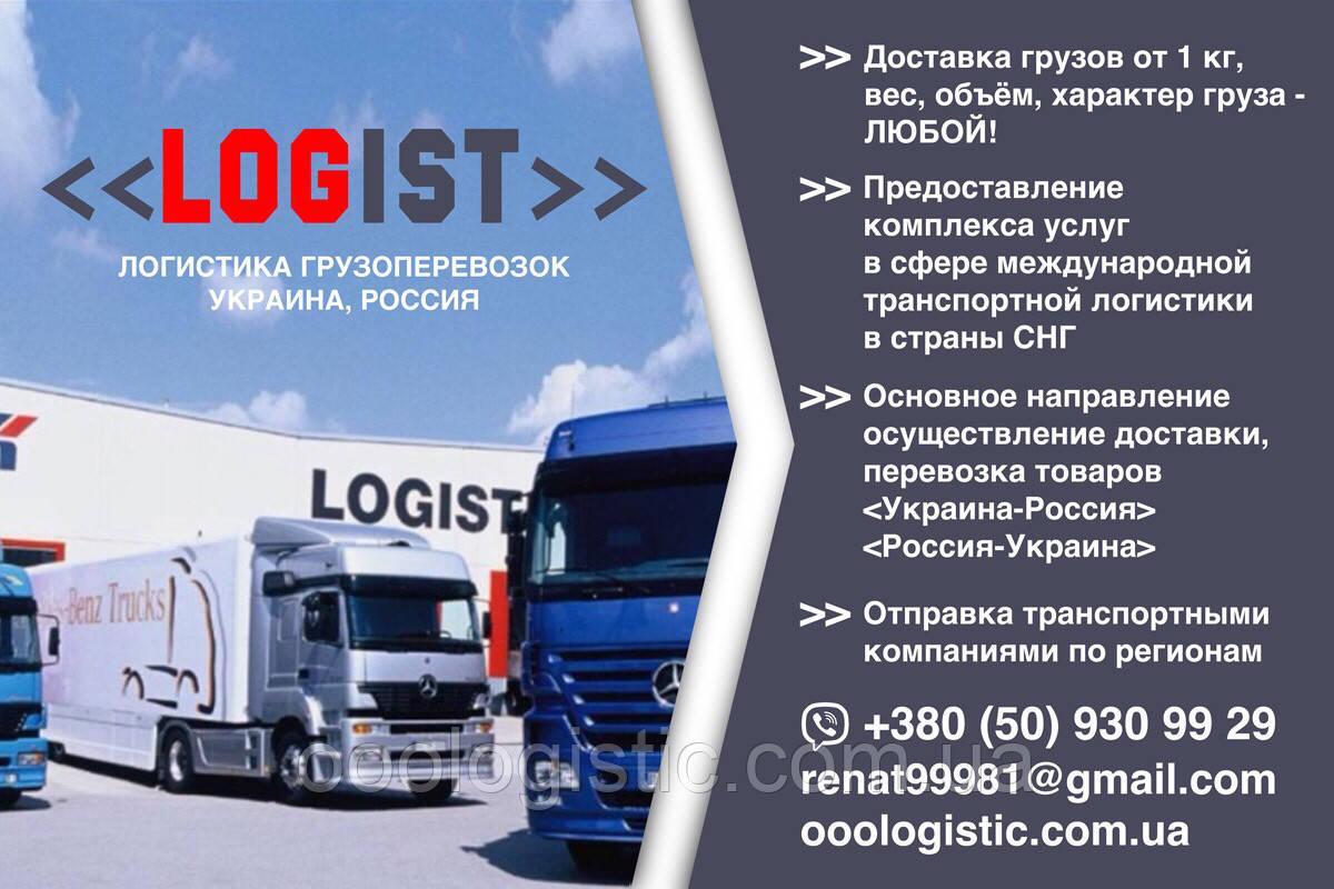 1093fdccd97ff Перевозка товаров от 1 кг Украина<>Россия,Россия-Украина, цена 25 ...