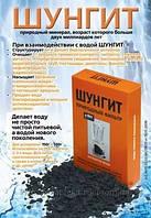 Шунгіт камінь 150гр (для очищення води)