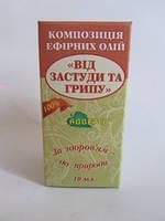 Композиция эфирных масел От простуды и гриппа 10 мл