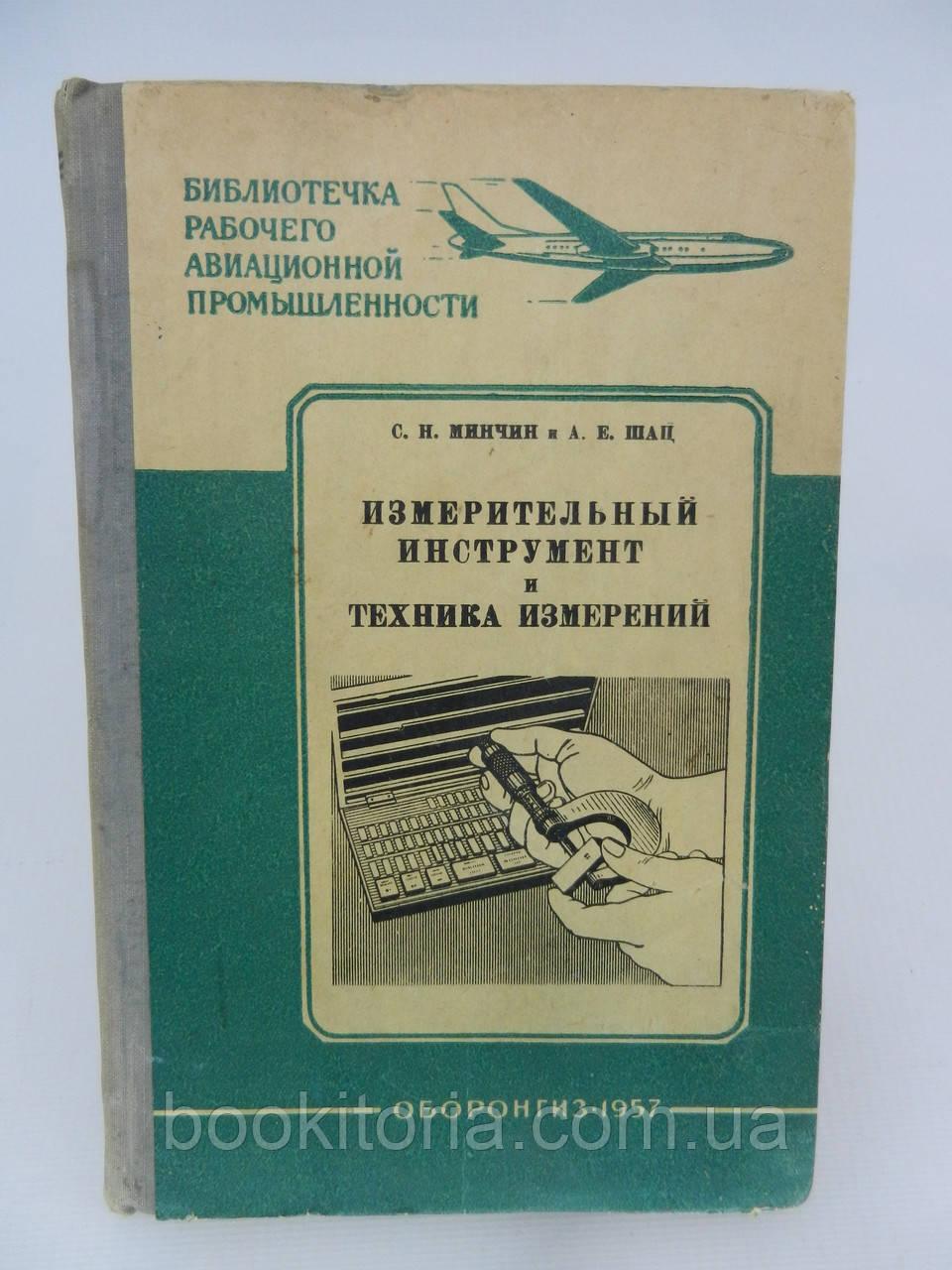 Минчин С. И., Шац А.Е. Измерительный инструмент и техника измерений (б/у).
