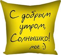 Подушка С добрым утром! подарок на день влюбленных 14 февраля