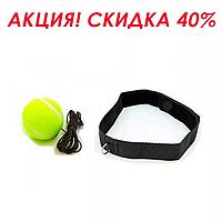 Тренажер файтбол (fight ball), теннисный мячик для бокса на резинке универсальный (b-0001)