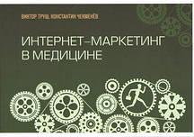 Интернет-маркетинг в медицине. Фундаментальное руководство по интернет маркетингу для медицинских предприятий. (зел.)