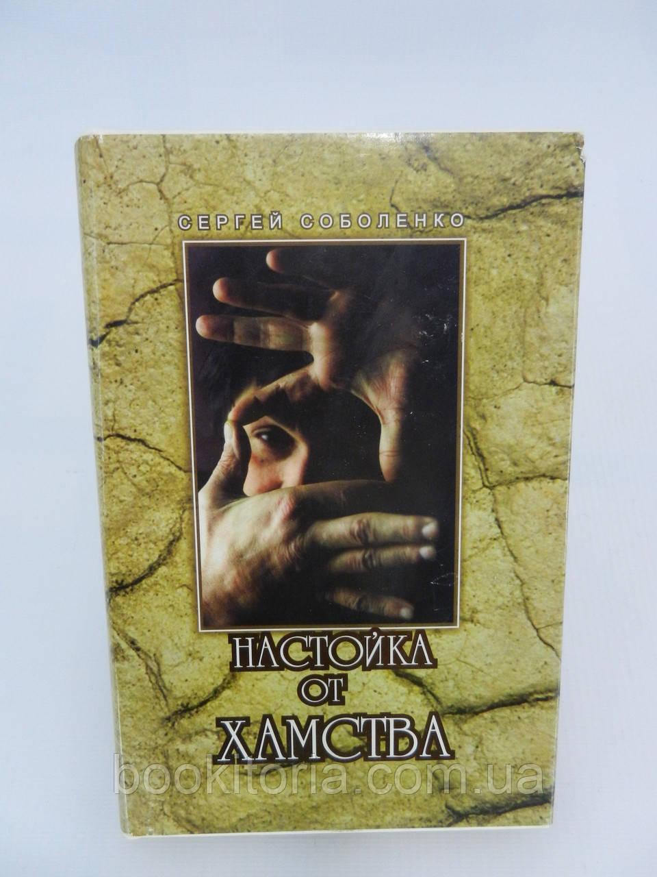 Соболенко-Баскаков С. Настойка от хамства (б/у).