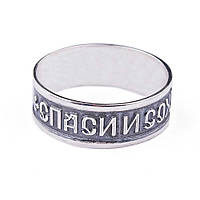 """Женское серебряное кольцо """"спаси и сохрани"""""""