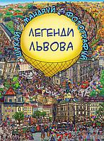 Катерина Дем'янчук, Белла Логачова: Легенди Львова
