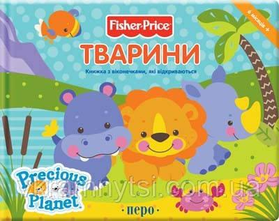 Тварини. Fisher-Price. Precious Planet