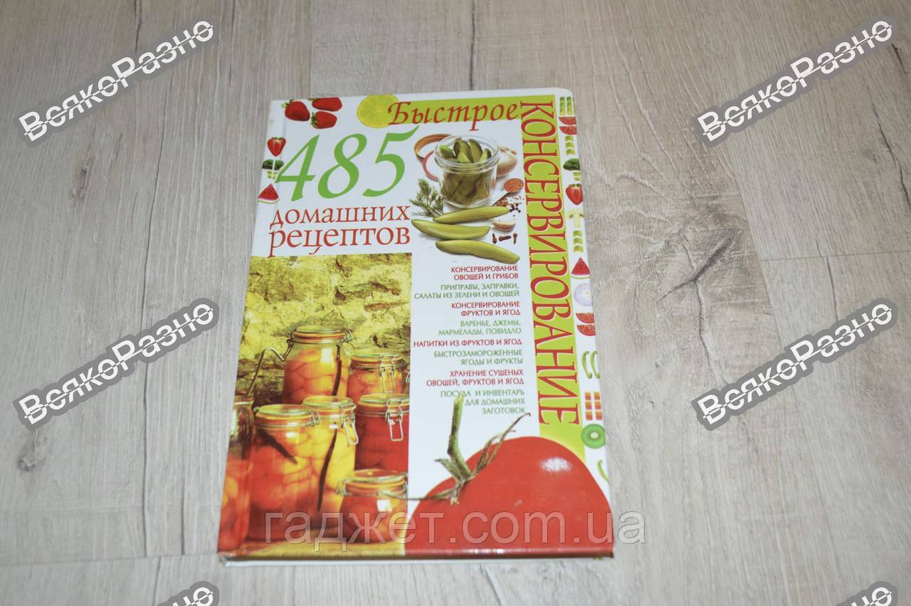 """Книга""""Быстрое консервирование 485 домашних рецептов"""""""
