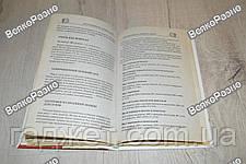 """Книга""""Быстрое консервирование 485 домашних рецептов"""", фото 2"""