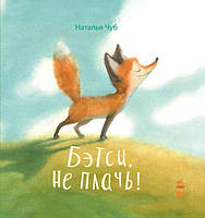 Наталия Чуб: Бетси, не плачь!