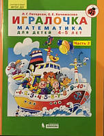 Петерсон Л.Г.: Игралочка. Математика для детей 4-5 лет. Часть 2. ФГОС ДО