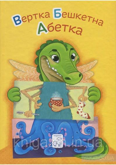 Вертка Бешкетна Абетка