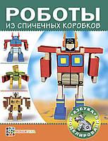 Пимушкин С.: Роботы из спичечных коробков