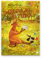 Висландер, Висландер: Мама Му читает