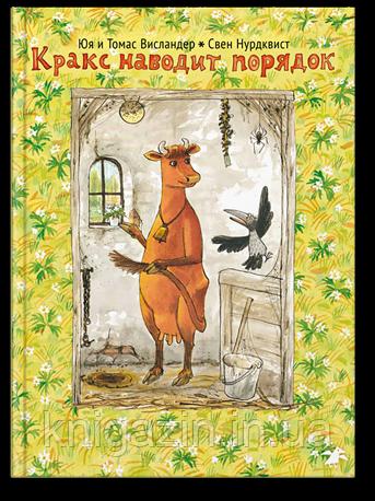 Детская книга Висландер, Висландер: Кракс наводит порядок Для детей от 3 лет