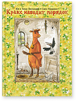Детская книга Висландер, Висландер: Кракс наводит порядок Для детей от 3 лет, фото 1
