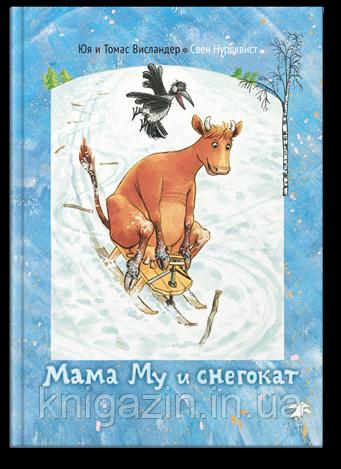 Висландер Юя, Висландер Томас: Мама Му и снегокат