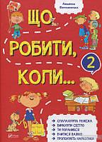 Людмила Петрановская: Що робити коли...2