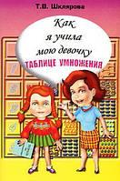 Шклярова Татьяна: Как я учила мою девочку таблице умножения