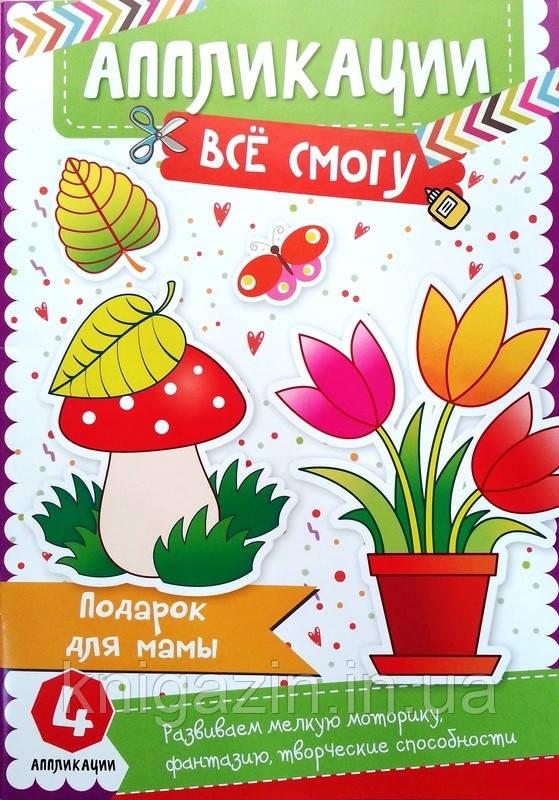 Людмила Жадан: Подарок для мамы