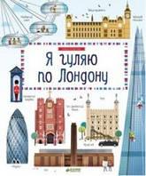 Джонс Роб: Я гуляю по Лондону
