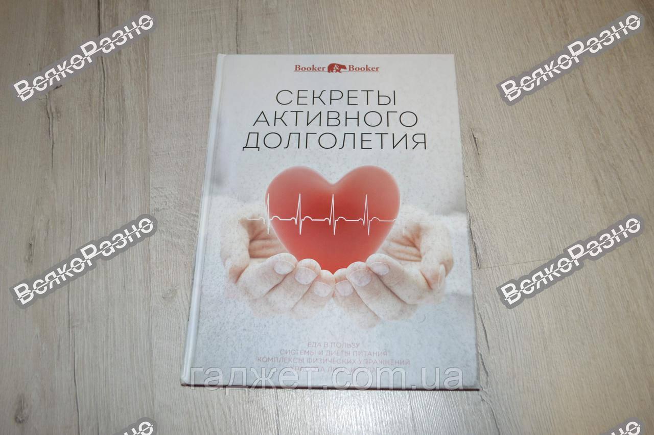 """Книга """"Секреты активного долголетия"""""""