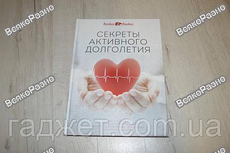 """Книга """"Секреты активного долголетия"""", фото 2"""