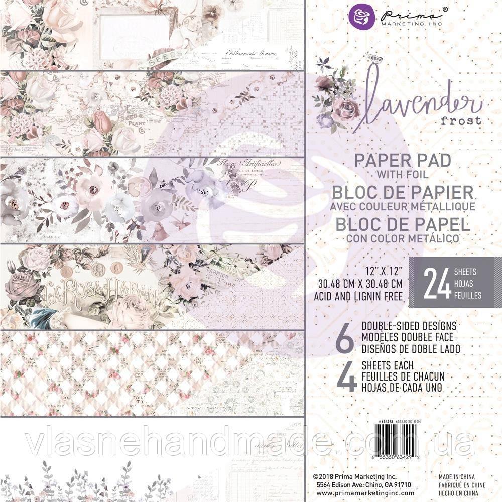 Набір двостороннього паперу - Lavender Frost - Prima Marketing - 30x30  Ціна за 1.4 набору!!!