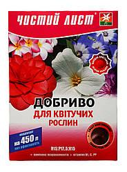 Чистий аркуш кристалічна добриво для Квітучих рослин 300 гр.