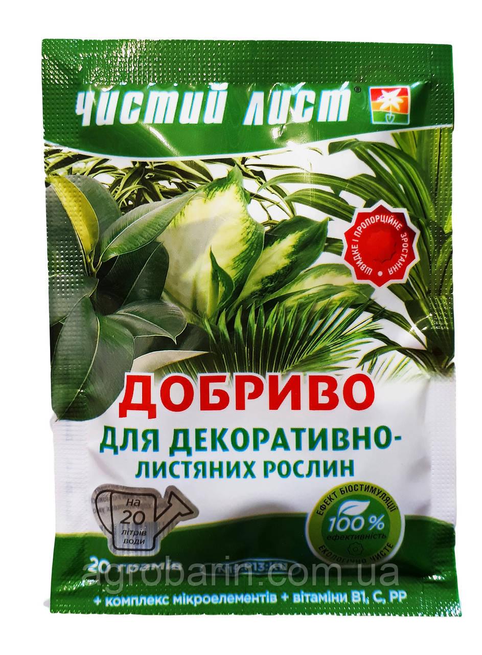 Чистый дист кристаллическое удобрение для Декоративно-лиственных растений 20 гр.