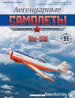 Легендарные Самолеты №93 Як-50
