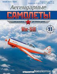 Легендарні Літаки №93 Як-50