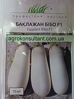 Бибо F1, 15 семян — очень ранний с уникальной белой окраской плодов