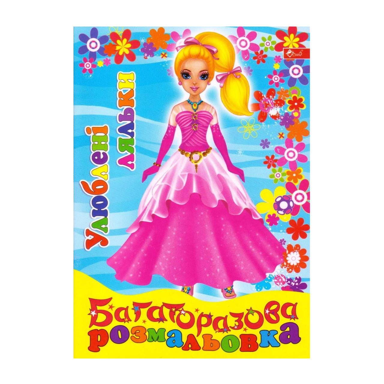 """Раскраска А5 многоразовая """"Любимые куклы"""""""
