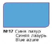 "Колер концентрат ТМ ""Зебра"" синяя лазурь 17, фото 1"