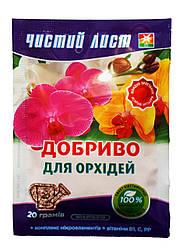 Чистый лист кристаллическое удобрение для Орхидей 20 гр.