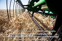 ТАС Агро впроваджують системи точного землеробства