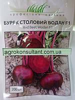 Семена свеклы круглой Водан F1, 200 шт