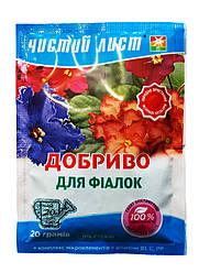 Чистый лист кристаллическое удобрение для Фиалок 20 гр.