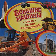Большие машины, 978-5-353-06658-3