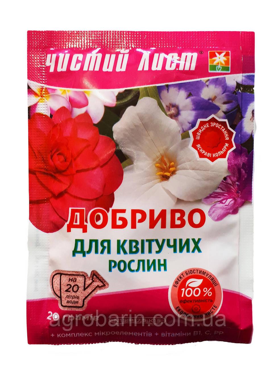 Чистый лист кристаллическое удобрение для Цветущих растений 20 гр.