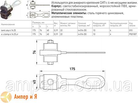 Анкерный изолированный зажим e.i.clamp.4.16.25.zr, усиленный 4х(16-25) E.NEXT, фото 2