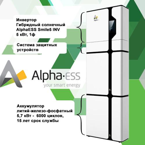 Солнечный инвертор гибридный ALPHAESS SMILE 5 кВт, 1Ф